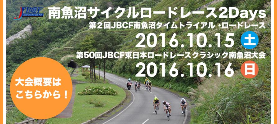 JBCF_kokuchi