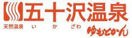 yumotokan_syukuhaku_banner