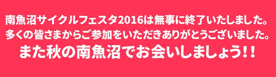 ending_banner161101